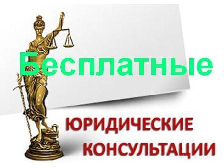 Юридические консультации в Астрахане