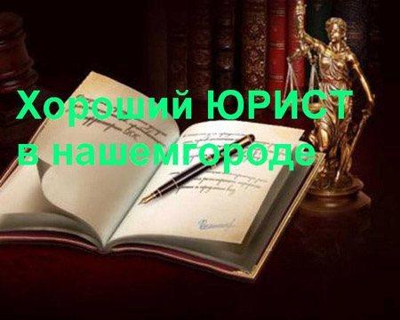 Юрист Астрахань