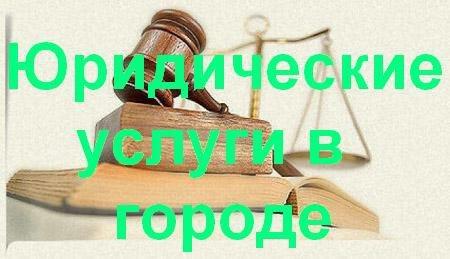 Юридические услуги в Астрахане