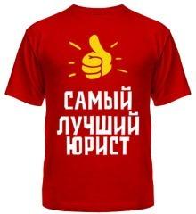 Услуги юриста в Астрахане